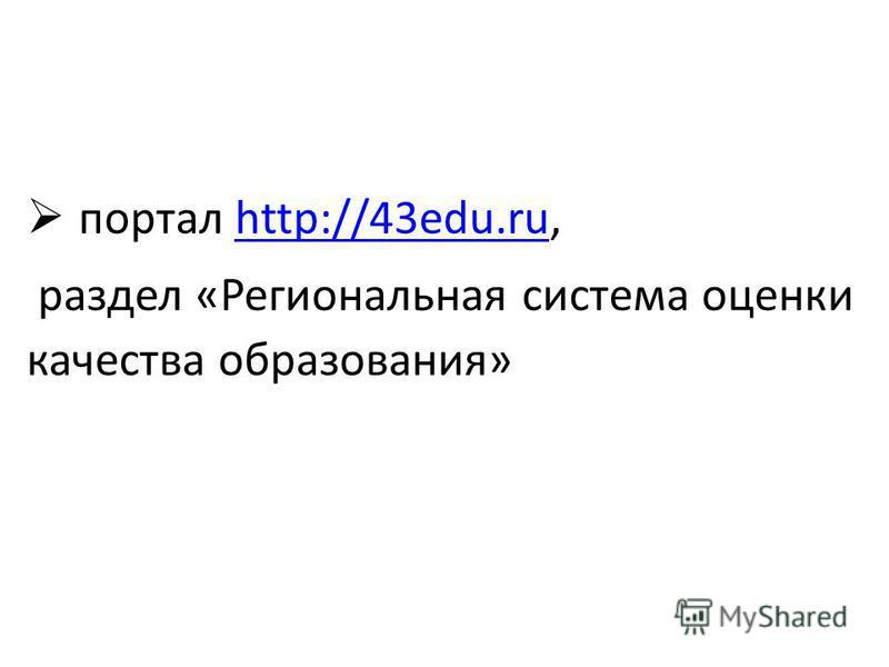 портал http://43edu.ru,http://43edu.ru раздел «Региональная система оценки качества образования»