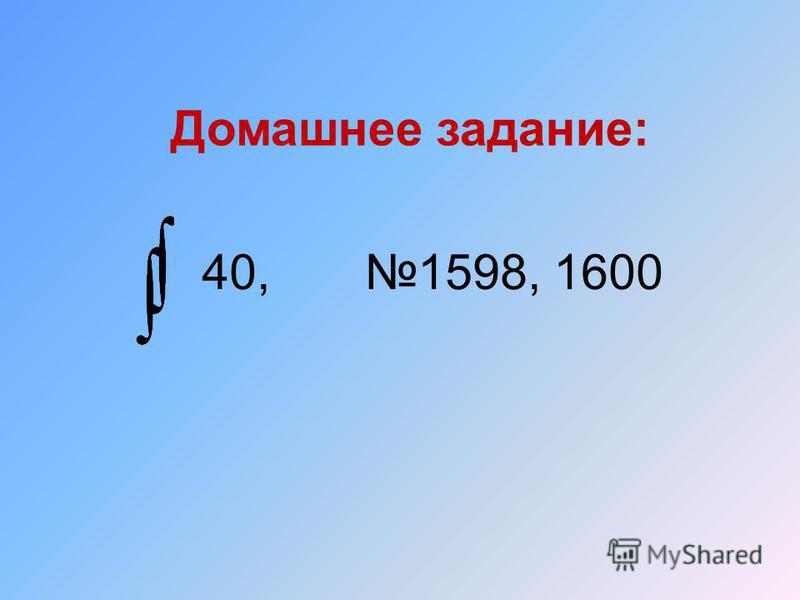 Домашнее задание: 40, 1598, 1600