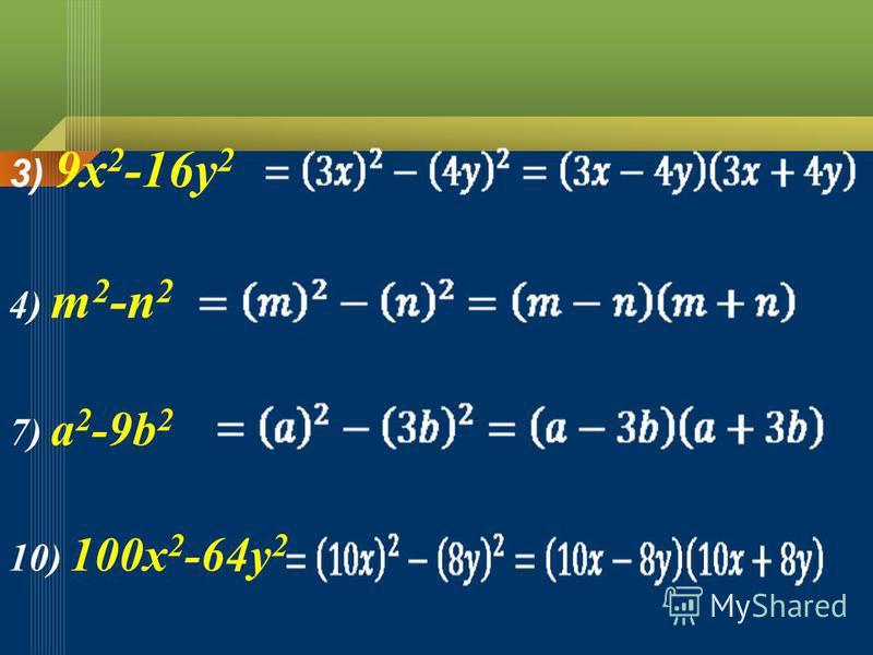 3) 9x 2 -16y 2 4) m 2 -n 2 7) a 2 -9b 2 10) 100x 2 -64y 2