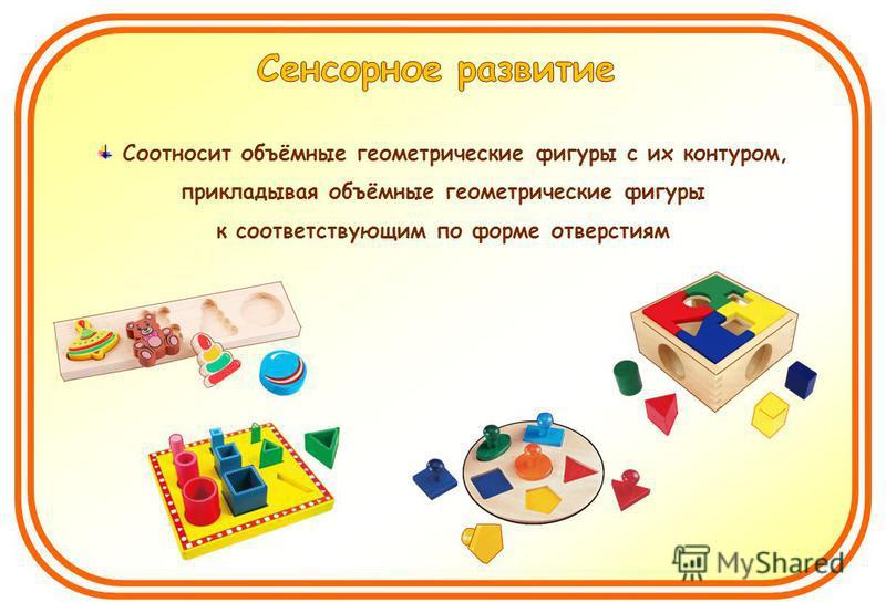 Соотносит объёмные геометрические фигуры с их контуром, прикладывая объёмные геометрические фигуры к соответствующим по форме отверстиям