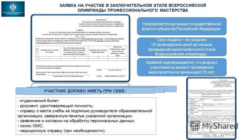 ЗАЯВКА НА УЧАСТИЕ В ЗАКЛЮЧИТЕЛЬНОМ ЭТАПЕ ВСЕРОССИЙСКОЙ ОЛИМПИАДЫ ПРОФЕССИОНАЛЬНОГО МАСТЕРСТВА Направляется органами государственной власти субъектов Российской Федерации. Срок подачи – не позднее 15 календарных дней до начала проведения заключительно