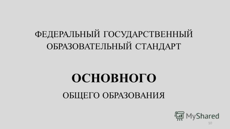 ФЕДЕРАЛЬНЫЙ ГОСУДАРСТВЕННЫЙ ОБРАЗОВАТЕЛЬНЫЙ СТАНДАРТ ОСНОВНОГО ОБЩЕГО ОБРАЗОВАНИЯ 10