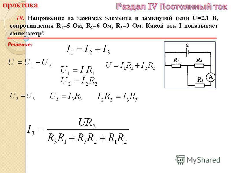 10. Напряжение на зажимах элемента в замкнутой цепи U=2,1 В, сопротивления R 1 =5 Ом, R 2 =6 Ом, R 3 =3 Ом. Какой ток I показывает амперметр? 10. Напряжение на зажимах элемента в замкнутой цепи U=2,1 В, сопротивления R 1 =5 Ом, R 2 =6 Ом, R 3 =3 Ом.