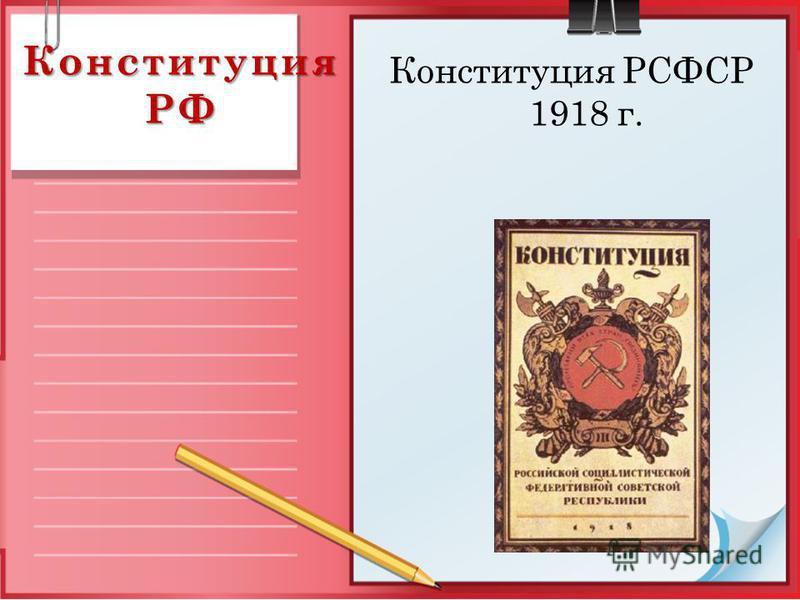 Конституция РФ Конституция РСФСР 1918 г.
