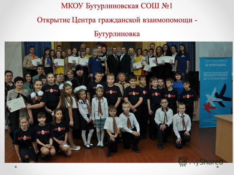 МКОУ Бутурлиновская СОШ 1 Открытие Центра гражданской взаимопомощи - Бутурлиновка