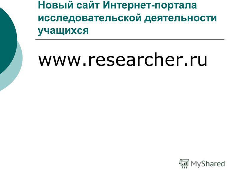 Новый сайт Интернет-портала исследоватьельской деятельности учащихся www.researcher.ru