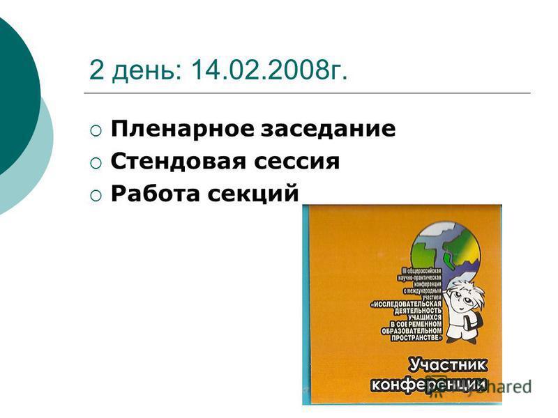 2 день: 14.02.2008 г. Пленарное заседание Стендовая сессия Работа секций