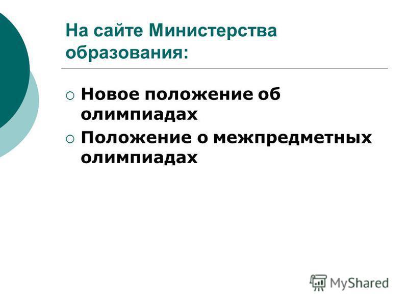 На сайте Министерства образования: Новое положение об олимпиадах Положение о межпредметных олимпиадах