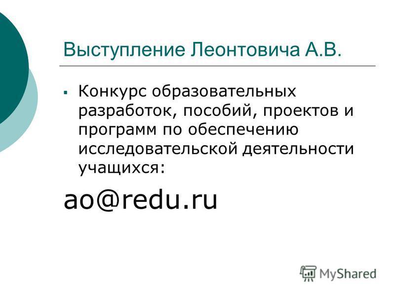 Выступление Леонтовича А.В. Конкурс образовательных разработок, пособий, проектов и программ по обеспечению исследоватьельской деятельности учащихся: ao@redu.ru