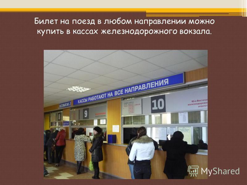 Билет на поезд в любом направлении можно купить в кассах железнодорожного вокзала.