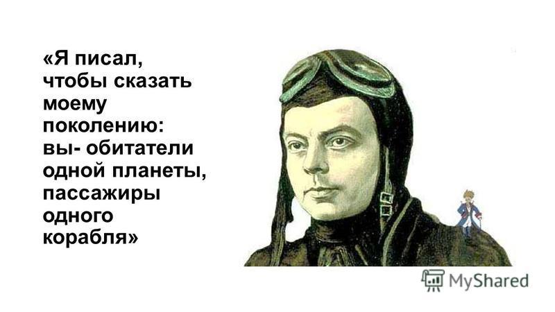 «Я писал, чтобы сказать моему поколению: вы- обитатели одной планеты, пассажиры одного корабля»