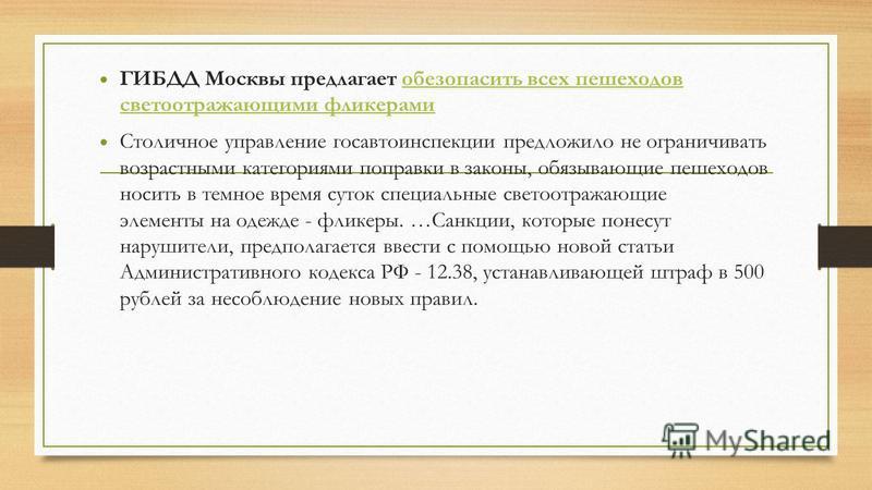 ГИБДД Москвы предлагает обезопасить всех пешеходов светоотражающими фликерамиобезопасить всех пешеходов светоотражающими фликерами Столичное управление госавтоинспекции предложило не ограничивать возрастными категориями поправки в законы, обязывающие