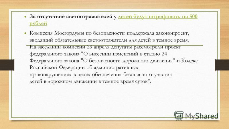 За отсутствие светоотражателей у детей будут штрафовать на 500 рублей детей будут штрафовать на 500 рублей Комиссия Мосгордумы по безопасности поддержала законопроект, вводящий обязательные светоотражатели для детей в темное время. На заседании комис