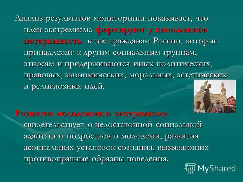 Анализ результатов мониторинга показывает, что идеи экстремизма формируют у школьников нетерпимость к тем гражданам России, которые принадлежат к другим социальным группам, этносам и придерживаются иных политических, правовых, экономических, моральны