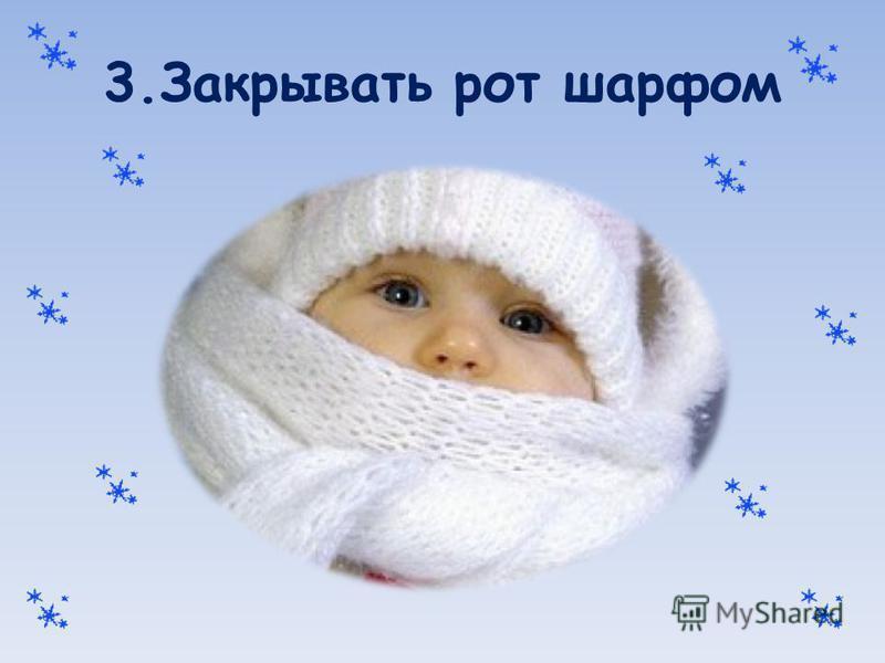 3. Закрывать рот шарфом