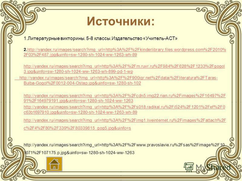 Источники: 1. Литературные викторины. 5-8 классы.Издательство «Учитель-АСТ» 2.http://yandex.ru/images/search?img_url=http%3A%2F%2Fkinderlibrary.files.wordpress.com%2F2010% 2F03%2F487.jpg&uinfo=sw-1280-sh-1024-ww-1263-wh-89http://yandex.ru/images/sear