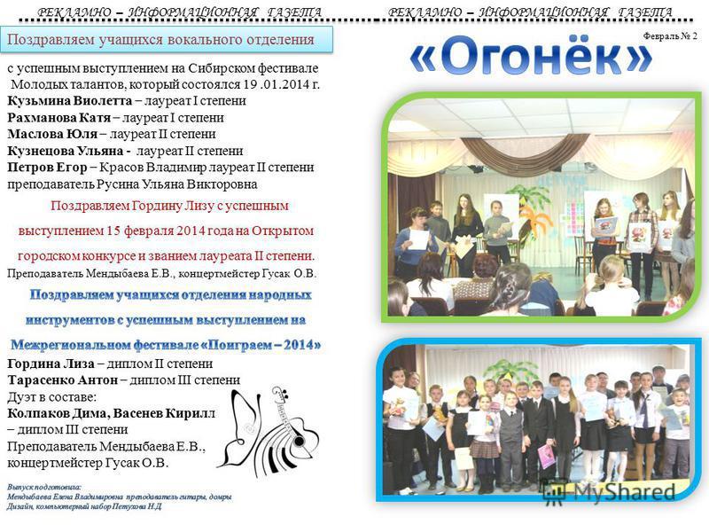 РЕКЛАМНО – ИНФОРМАЦИОННАЯ ГАЗЕТА Февраль 2 РЕКЛАМНО – ИНФОРМАЦИОННАЯ ГАЗЕТА Поздравляем учащихся вокального отделения
