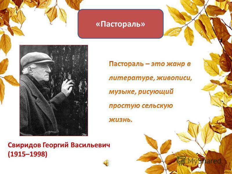 «Пастораль» Свиридов Георгий Васильевич (1915–1998)