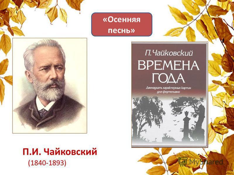 «Осенняя песнь» (1840-1893) П.И. Чайковский