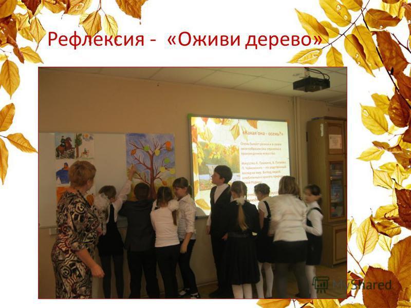 Рефлексия - «Оживи дерево»