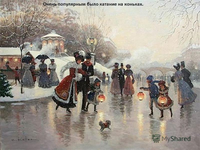 Очень популярным было катание на коньках.