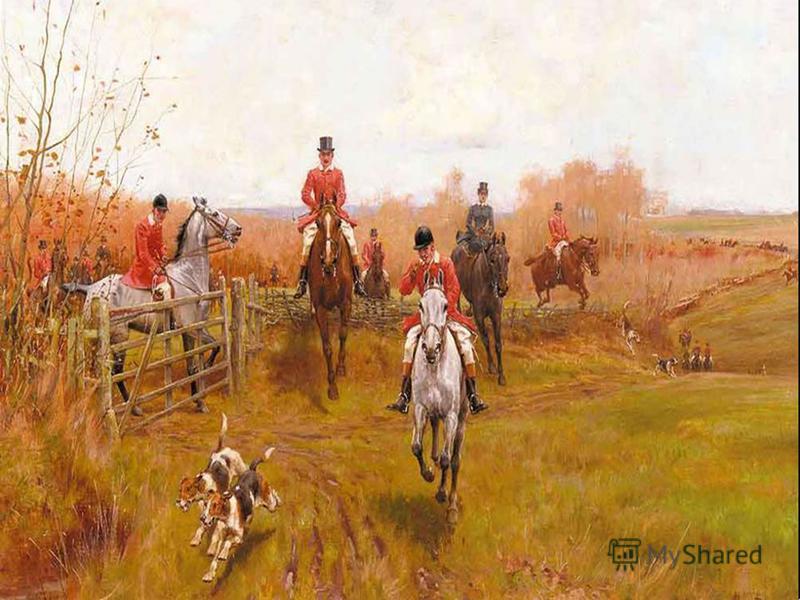 Большое внимание уделялось спортивным занятиям - охоте и верховой езде.