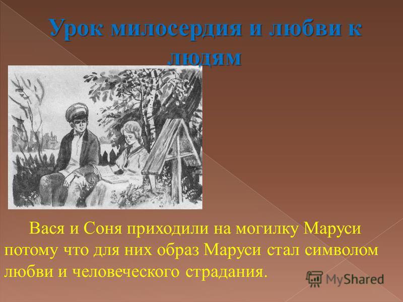 Вася и Соня приходили на могилку Маруси потому что для них образ Маруси стал символом любви и человеческого страдания. Урок милосердия и любви к людям