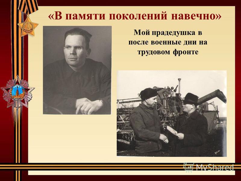 Мой прадедушка в после военные дни на трудовом фронте