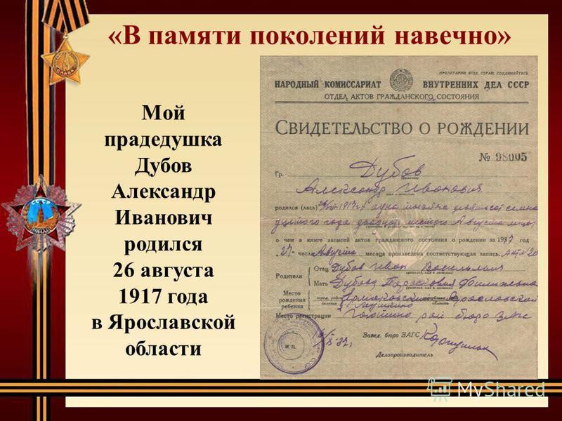 Мой прадедушка Дубов Александр Иванович родился 26 августа 1917 года в Ярославской области