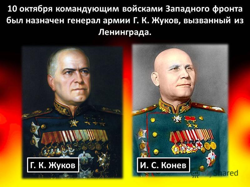10 октября командующим войсками Западного фронта был назначен генерал армии Г. К. Жуков, вызванный из Ленинграда. Г. К. Жуков И. С. Конев