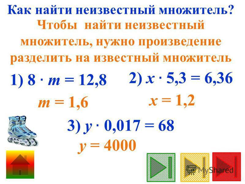 Как найти неизвестный множитель? Чтобы найти неизвестный множитель, нужно произведение разделить на известный множитель m = 1,6 х = 1,2 y = 4000