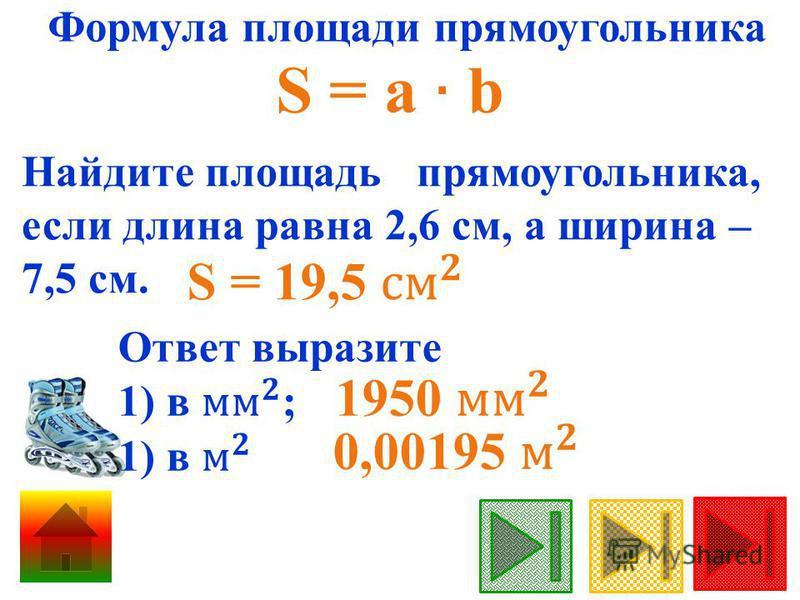 Формула площади прямоугольника Найдите площадь прямоугольника, если длина равна 2,6 см, а ширина – 7,5 см.