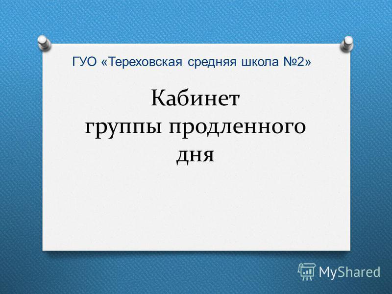 Кабинет группы продленного дня ГУО « Тереховская средняя школа 2»