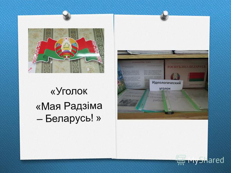 « Уголок « Мая Радзіма – Беларусь ! »