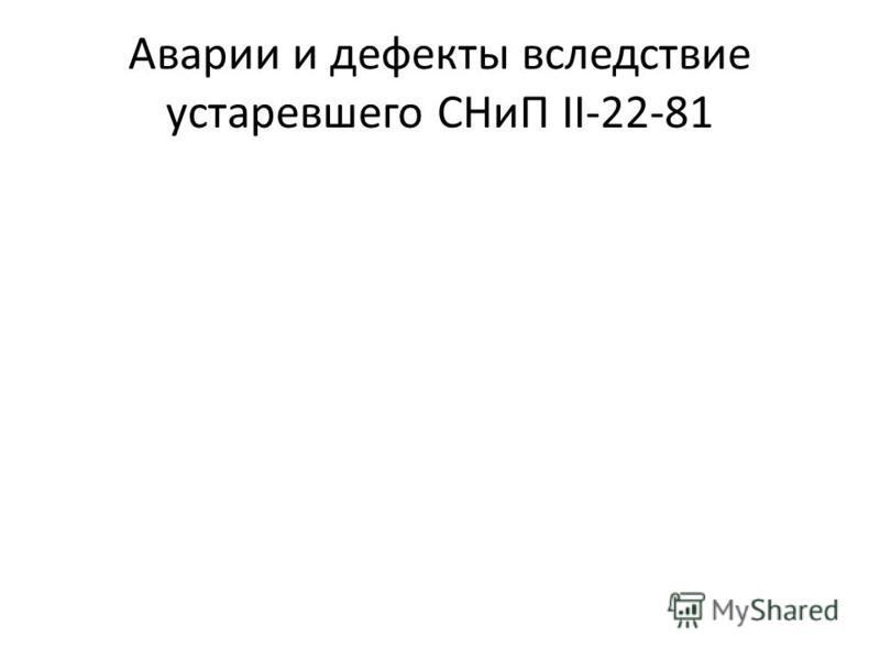 Аварии и дефекты вследствие устаревшего СНиП II-22-81