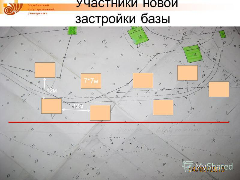 Участники новой застройки базы 7*7 м 12 м Челябинский государственный университет