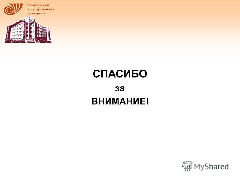 СПАСИБО за ВНИМАНИЕ! Челябинский государственный университет