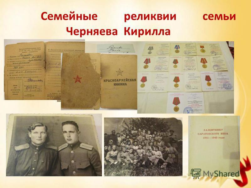 Семейные реликвии семьи Черняева Кирилла