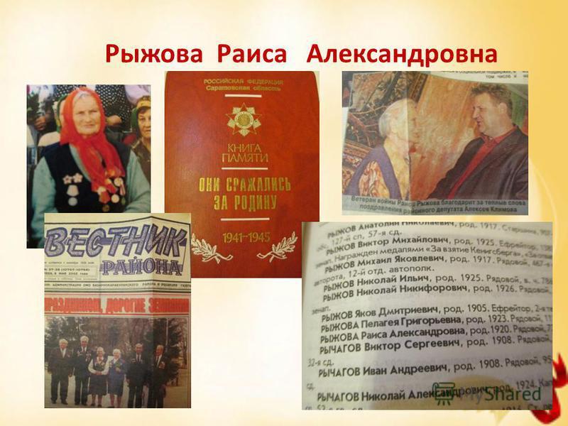 Рыжова Раиса Александровна