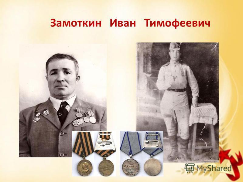 Замоткин Иван Тимофеевич