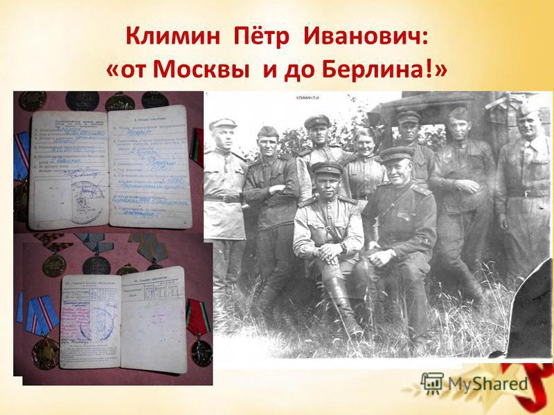 Климин Пётр Иванович: «от Москвы и до Берлина!»
