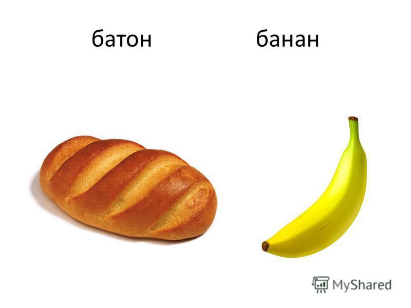 батон банан
