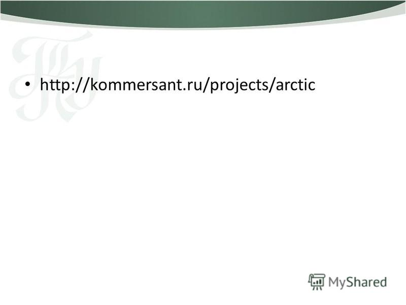 http://kommersant.ru/projects/arctic