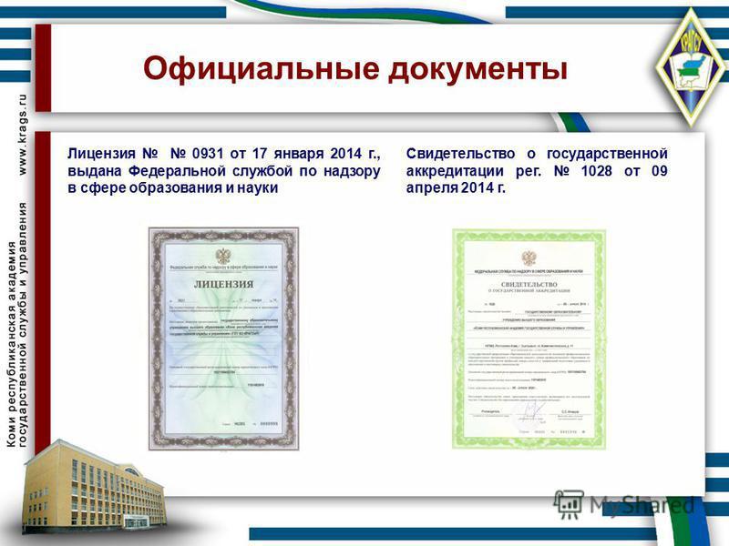 Официальные документы Лицензия 0931 от 17 января 2014 г., выдана Федеральной службой по надзору в сфере образования и науки Свидетельство о государственной аккредитации рег. 1028 от 09 апреля 2014 г.
