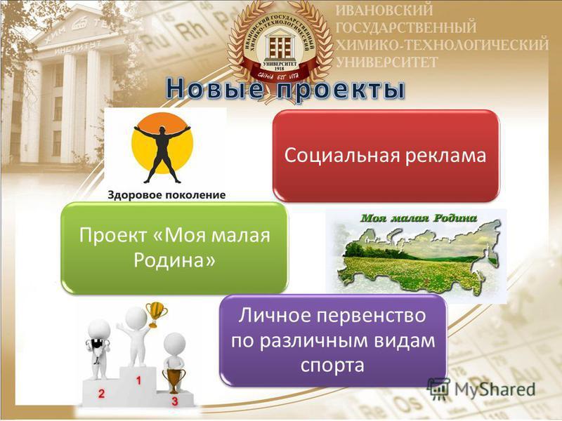 Социальная реклама Проект «Моя малая Родина» Личное первенство по различным видам спорта