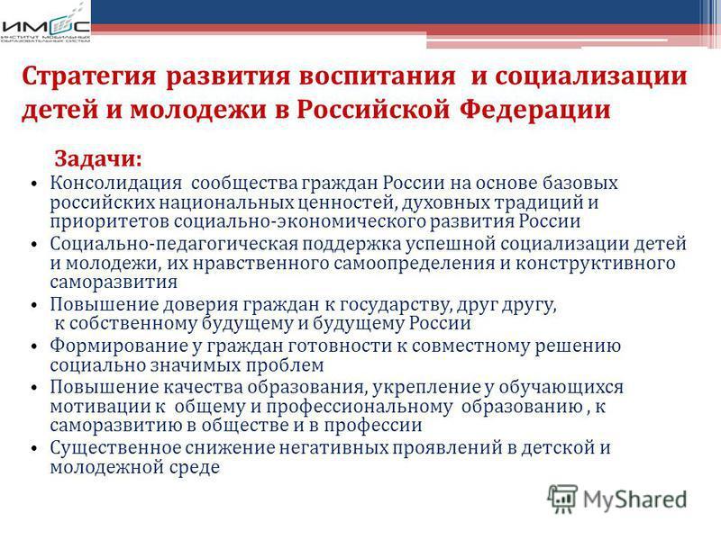 Задачи: Консолидация сообщества граждан России на основе базовых российских национальных ценностей, духовных традиций и приоритетов социально-экономического развития России Социально-педагогическая поддержка успешной социализации детей и молодежи, их