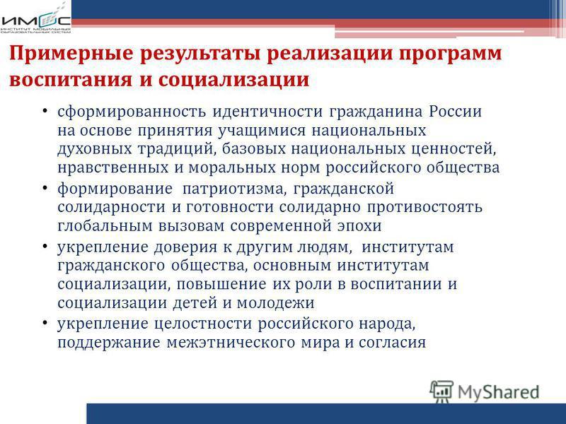 Примерные результаты реализации программ воспитания и социализации сформированность идентичности гражданина России на основе принятия учащимися национальных духовных традиций, базовых национальных ценностей, нравственных и моральных норм российского