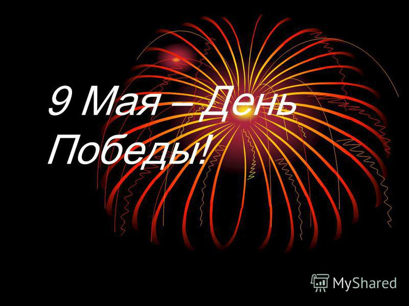 9 Мая – День Победы!