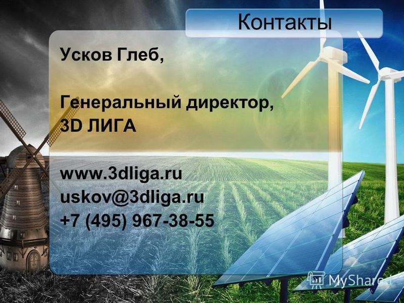 Контакты Усков Глеб, Генеральный директор, 3D ЛИГА www.3dliga.ru uskov@3dliga.ru +7 (495) 967-38-55