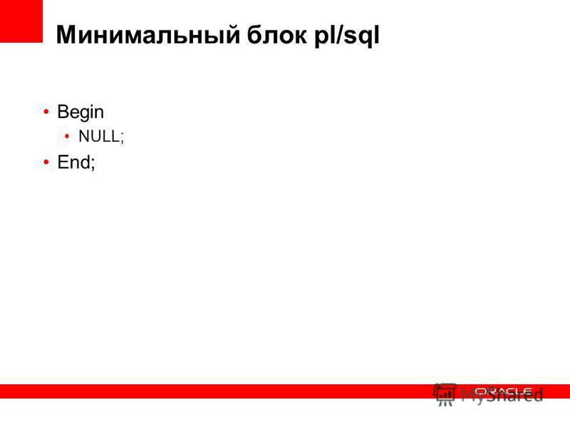 Минимальный блок pl/sql Begin NULL; End;